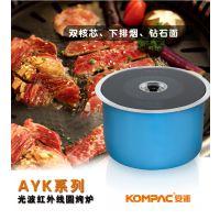 供应光波红外线电烧烤炉/韩式商用下排烟电烤肉炉/韩国电烤肉锅/安派