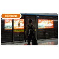【天津地铁9号线广告代理】艺晟禾广告传媒一手资源