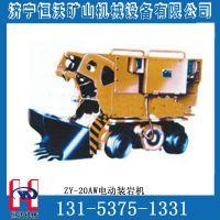 ZY-20AW电动装岩机  现货出售 恒沃专业生产