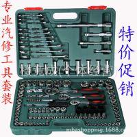 120件套汽车修理工具套筒组套套筒扳手套装工具五金工具箱组合