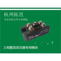 供应杭州拓直【电动汽车增程器专用 三相整流模块 MDS60A48-72V 】价低质优