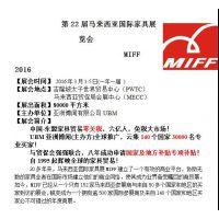 第22届马来西亚国际家具展览会 MIFF 2016