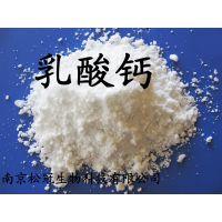 厂家直销食品级乳酸钙 营养强化剂乳酸钙
