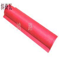 鸿路合成树脂斜脊瓦 斜脊瓦 树脂瓦组件 880型斜脊瓦 塑料瓦 仿琉璃斜脊瓦