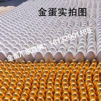 沧州金蛋哪里有卖的,恩微金蛋工艺品厂