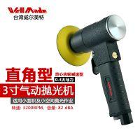 台湾WellMade品牌3寸气动抛光机木工家具汽车抛光机美容打蜡WS-1371