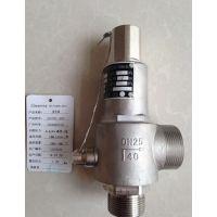 供应上海环耀DA61F-40P不锈钢低温安全阀