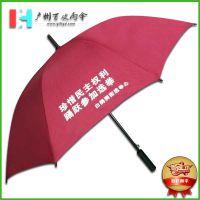 【广州雨伞厂】订荔湾区白鹤洞街人大选举礼品雨伞_爱国宣传广告直杆雨伞