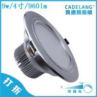 CADELANG/凯德朗照明 可调光led 9w 筒灯 4.5寸 餐厅灯具 质保3年