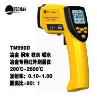正品泰克曼TM990D高温红外测温仪200-2600℃冶金钢水铁水铜水专用