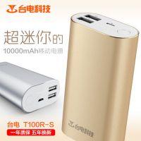 台电T100R-S充电宝 手机移动电源平板袖珍小巧10000毫安 正品