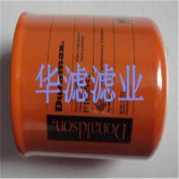 P165659唐纳森滤芯