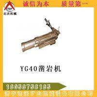 YG40型导轨式凿岩机  达沃机械   专业生产