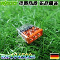 德国WAGO接线端子紧凑型接线盒用2273-203 硬导线3孔橙色