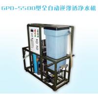 全自动逆渗透净水机价格 GPD-5500