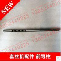 前导柱 电动套丝机配件 电动切管套丝机通用配件前导柱 冲钻特卖