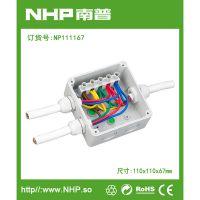 NHP南普 PC塑料分线端子盒接线盒控制盒 防水防尘 IP65