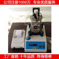 电脑沥青软化点试验仪-高精度沥青软化点试验仪,实验室专用