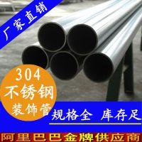优质304不锈钢圆管 304不锈钢薄壁圆管切割加共 薄壁不锈钢圆管