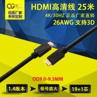 25米高效hdmi高清线,标准19+1芯,国际UL认证,选hdmi线