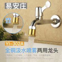 易安庄YI-302A汲水雾化两用水龙头节水器水嘴