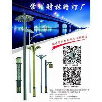 中国名牌常州财林路灯厂LED/景观灯/庭院灯/草坪灯等系列!我们是厂家我们为自己代言 H678M
