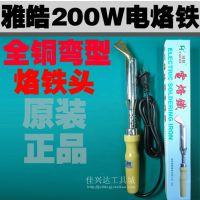 正品雅皓 高功率 木柄200W电烙铁 200W电焊笔 弯扁头 纯全铜头咀