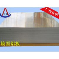 镜面铝板覆膜镜面铝板反射铝板灯具灯罩铝板江苏供应