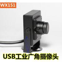 S-YUE晟悦WX101工业级一体机摄像头160度广角摄像头USB免驱5米线