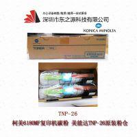 【原装】柯尼卡 美能达TNP26 粉盒 6180MF 碳粉 柯美6180原装墨粉