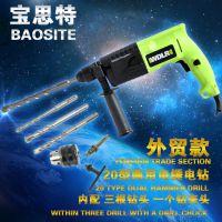 宝斯特20型两用轻型电锤电钻 多功能大功率冲击钻电钻
