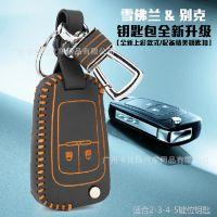 汽车手缝钥匙包雪弗兰迈锐宝科鲁兹创酷新款手缝真皮钥匙包遥控套