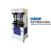 自动平衡油压压底机BD-978
