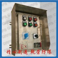 北京不锈钢防爆配电箱 成都不锈钢防爆箱 石家庄不锈钢防爆配电箱