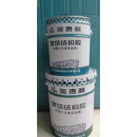 河南改性环氧树脂粘钢胶奥泰利实力生产厂家