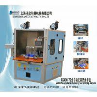 全自动文具尺丝印机 GS400-Y2 上海港欣丝印机