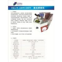 新款首饰激光点焊机|潮州首饰激光点焊机|东科激光