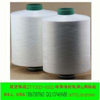 工厂现货供应 超细旦涤纶DTY100D/144F微网 摇粒绒专用低弹丝