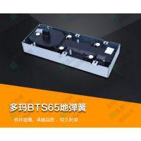 多玛地弹簧BTS65地弹簧玻璃门地弹门配件 原装正品河南代理