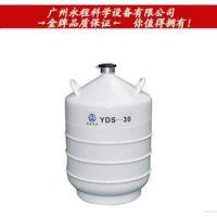 四川亚西 30升液氮罐储存型 YDS-30 精液胚胎干细胞保存箱