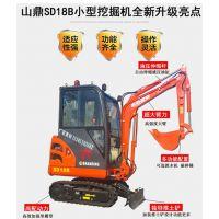 山鼎迷你小挖土机价格 反铲挖土机型号 农用超小挖机厂家
