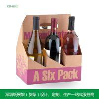 深圳厂家专业定制设计红酒手提纸质展示盒 商超酒创意精美展示盒