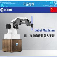 机械臂 Dobot 新代智能机械臂 高精度 激光雕刻 绘画写字 3D打印