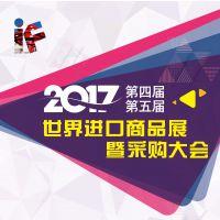 2017第四届青岛世界进口商品展暨采购大会