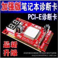 笔记本PCI-E诊断卡 miniPCI LPC 三合一主板测试卡 检测卡加强版