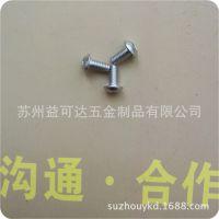 螺丝标准 304不锈钢螺丝 ISO7380圆头内六角螺钉 M4*8