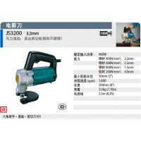 正品牧田 JN3200 电冲剪/电剪刀 3.2mm/金属/塑料/板材切割铁皮剪