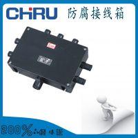 防爆防腐接线箱 高强度难燃工程塑料定制BJX接线箱 厂家直销