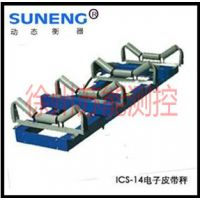 优质供应全悬浮式电子皮带秤-贸易结算专用皮带秤