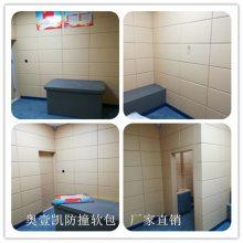 北京市派出所办案区用的吸声隔音软包材料《纪检委防火软包》